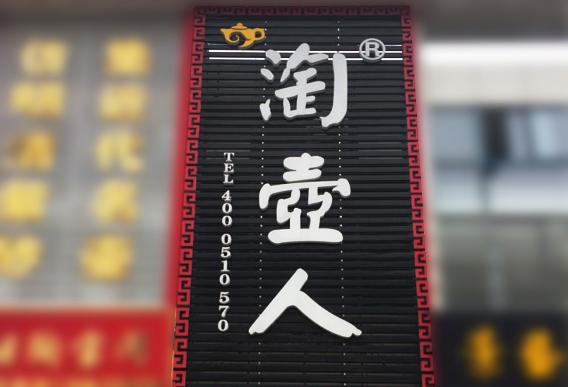 淘壶人宜兴店