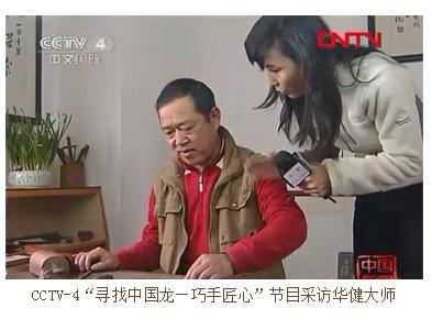 CCTV-4寻找中国龙—巧手匠心节目采访华健大师