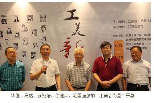 华健、马达、顾绍培、徐建荣、毛国强参加工美新力量开幕