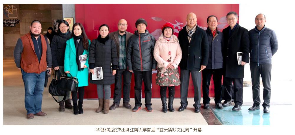 华健和吕俊杰出席江南大学首届宜兴紫砂文化周开幕