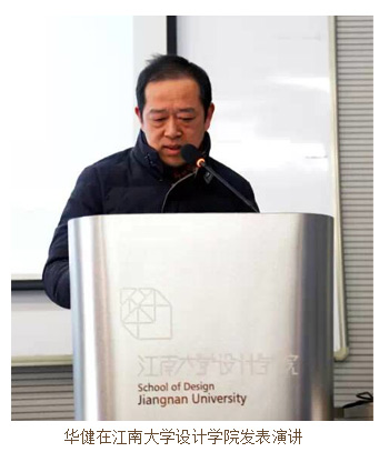华健在江南大学设计学院发表演讲