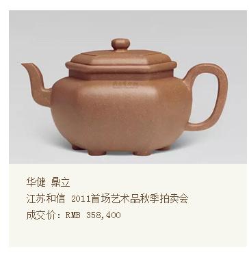 华健鼎立江苏和信2011首场艺术品秋季拍卖会