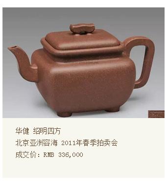 华健绍明四方北京亚洲容海2011年春季拍卖会