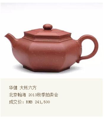 华健大彬六方北京翰海2013秋季拍卖会