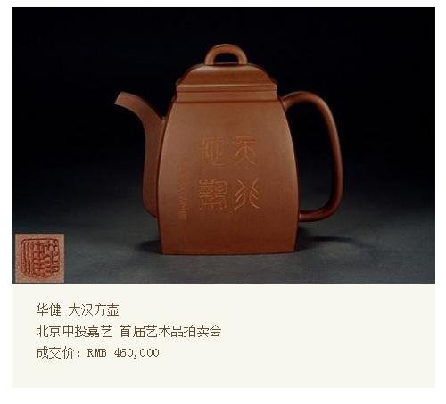 华健大汉方壶北京中投嘉艺首届艺术品拍卖会