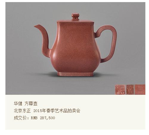 华健方尊壶北京东正2015年春季艺术品拍卖会